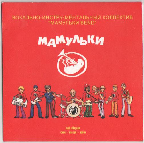 Мамульки Band в мастерской КИТ